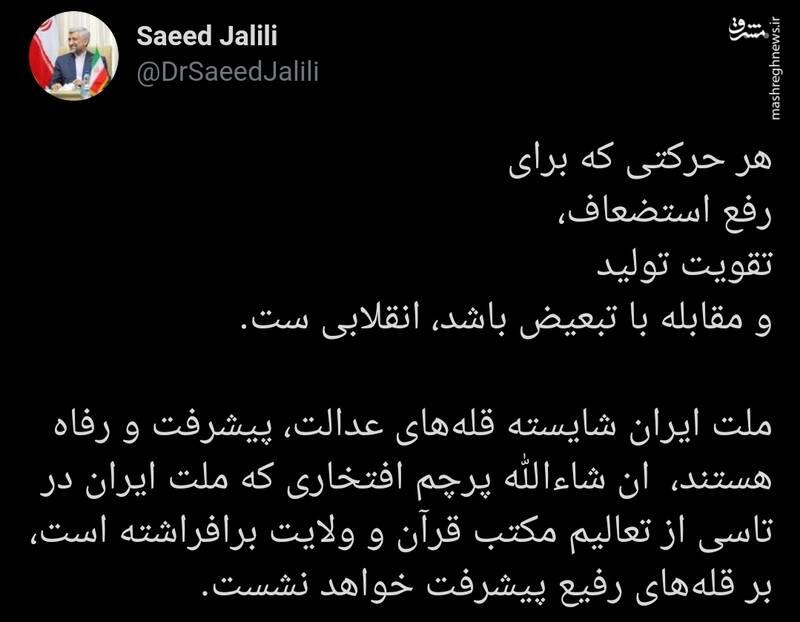 سعید جلیلی هم دایره خود از انقلابیها را ترسیم کرد