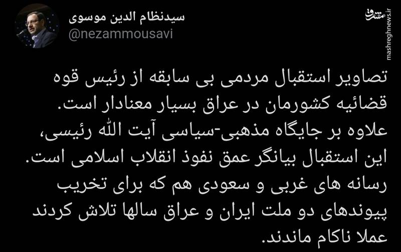 علت استقبال بینظیر مردم عراق از رئیسی