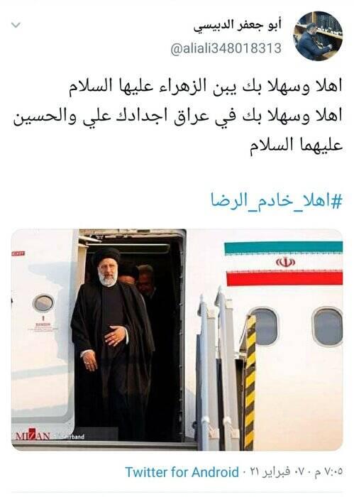 ابراز احساسات و استقبال گسترده مردم عراق از سفر آیت الله رئیسی