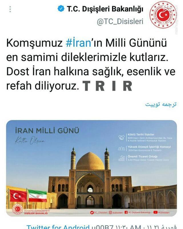 پیام تبریک وزارت امور خارجه ترکیه به مناسبت ۲۲ بهمن