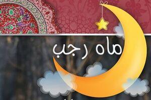 اعمال شب اول ماه رجب/ دعای ماه رجب با صدای مرحوم موسوی قهار +فیلم