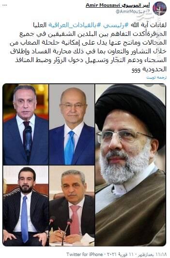 ماحصل دیدار آیتالله رئیسی با مقامات عالی عراق