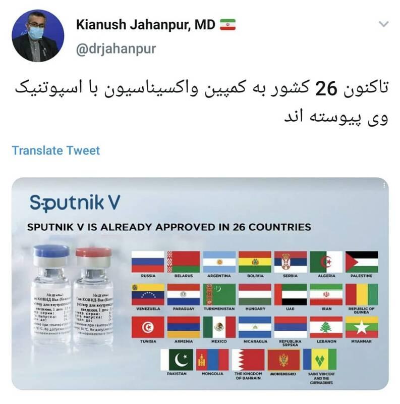 پیوستن ۲۶ کشور به کمپین واکسیناسیون اسپوتنیک