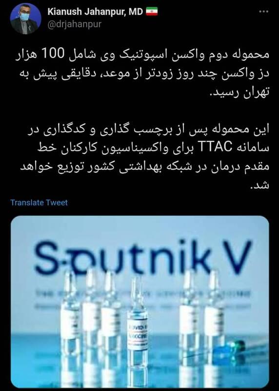 ورود ۱۰۰ هزار دز واکسن اسپوتنیک به تهران