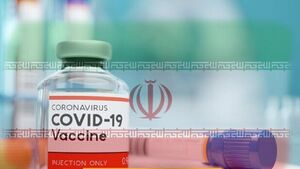 فیلم/ واکسنهای ایرانی چه زمانی به تولید انبوه میرسند؟