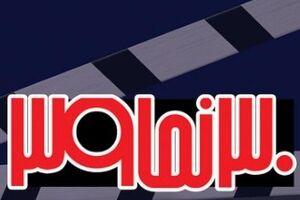 نقد و برررسی ۶ فیلم جشنواره در «سینما۳۹»