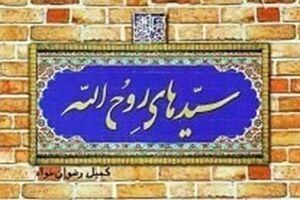 خرده روایتهایی خواندنی از «فرزندان در گهواره امام خمینی»