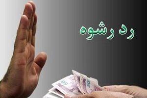 رد رشوه ۲۰ سکه بهار آزادی توسط ماموران وظیفه شناس