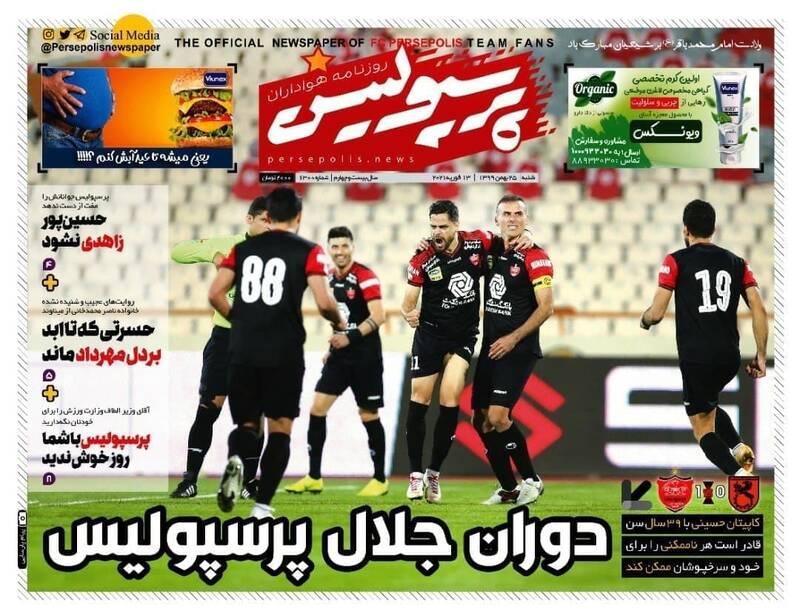 عکس/ تیتر روزنامههای ورزشی شنبه 25 بهمن
