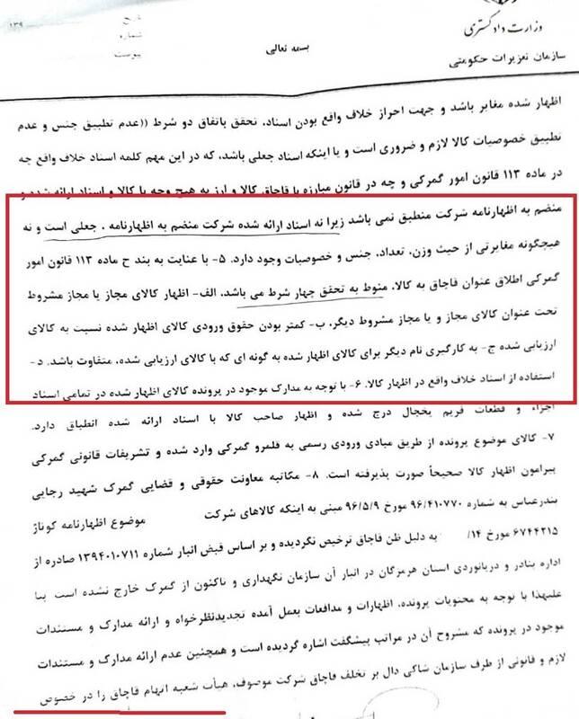 قاچاق , گمرک جمهوری اسلامی ایران ,