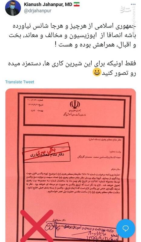 واکنش «جهانپور» به تصویر درخواست واکسن توسط بیت رهبری