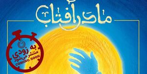«مادر آفتاب» به ماه خدا میرسد