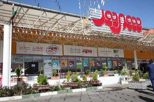 تعدادی از مدیران فروشگاه شهروند بازداشت شدند