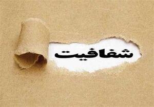 متن طرح اصلاح شده شفافیت آراء نمایندگان مجلس