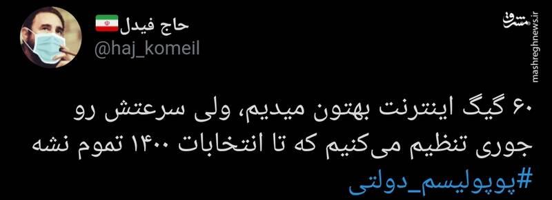 اینترنتی که تا انتخابات ۱۴۰۰ تموم شدنی نیست