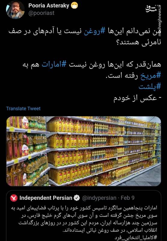 صف طولانی مردم برای خرید روغن!+عکس