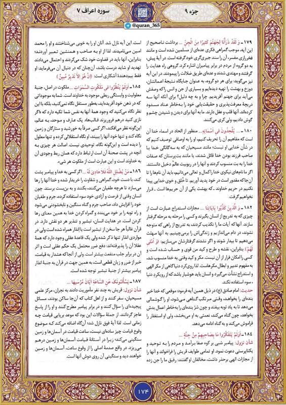 """شروع صبح با """"قرآن کریم""""؛ صفحه ۱۷۴+صوت"""