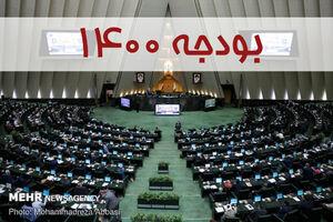 لایحه اصلاحیهبودجه فردا در جلسه غیرعلنی مجلس بررسی میشود