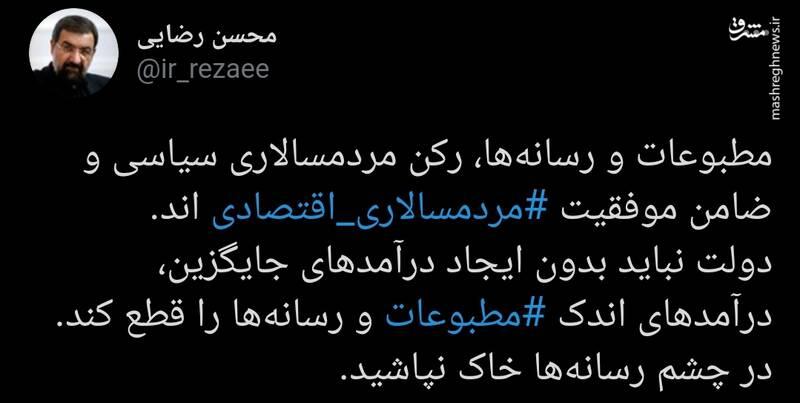 محسن رضایی: در چشم رسانهها خاک نپاشید