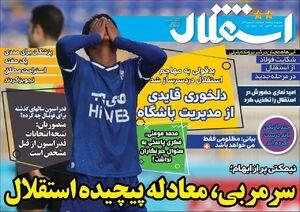 عکس/ تیتر روزنامههای ورزشی سهشنبه ۲۸ بهمن
