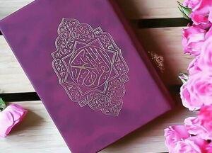 """شروع صبح با """"قرآن کریم""""؛ صفحه ۱۸۷+صوت"""