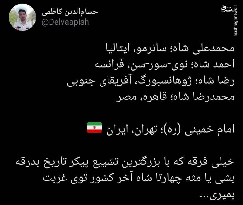 سرنوشت عبرتآموز چهار شاه آخر ایران