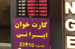 دستگاه کارتخوان ایرانی در ترکیه!