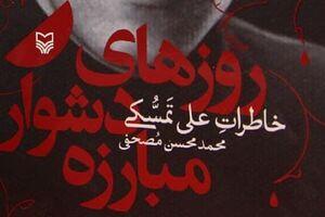 روزهای دشوار مبارزه جوانان با رژیم