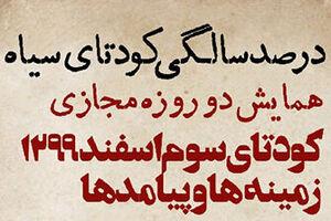 همایش «کودتای سوم اسفند» برگزار میشود