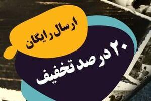 ۱۸۳ کتاب از سوره مهر در نمایشگاه مجازی تاریخ معاصر