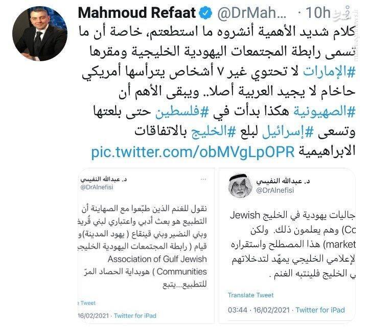 توطئه صهیونیستها برای کشورهای عرب خلیج فارس