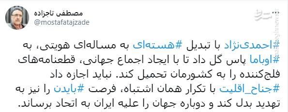 توئیت فارسی «جو بایدن» و تحرک ویژه «کاسبان تحریم»/ چرا اصلاحطلبان از تحریم مردم ایران لذت میبرند؟!