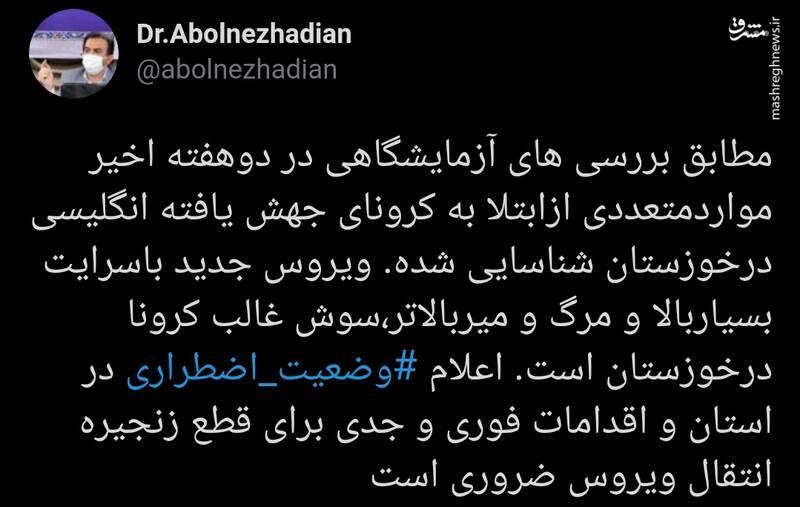 ضرورت اعلام وضعیت اضطراری در استان خوزستان