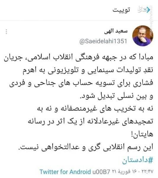 سعید الهی: این رسم انقلابیگری و عدالتخواهی نیست