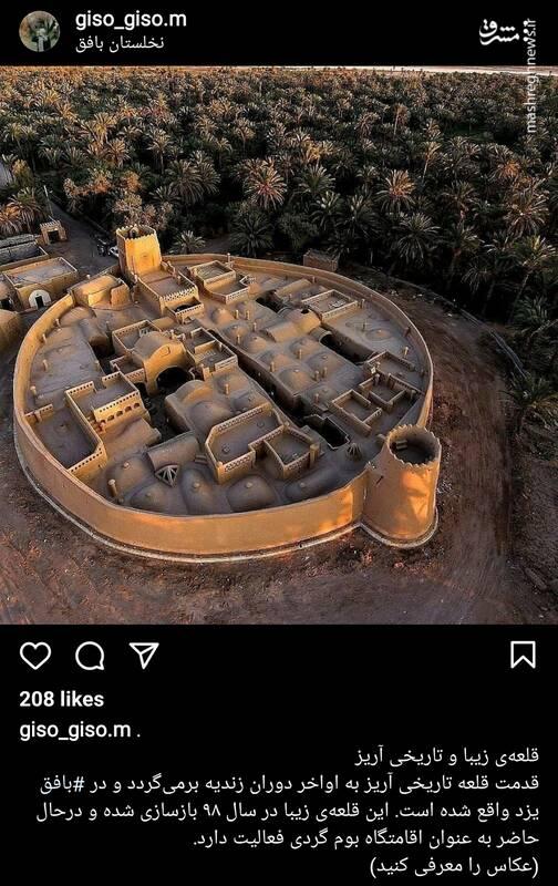 قلعه تاریخی آریز، یادگاری از عصر زندیه +عکس