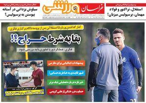 روزنامه های ورزشی پنجشنبه 30 بهمن