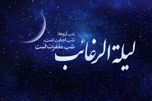 فضیلت و اعمال شب «لیله الرغائب»
