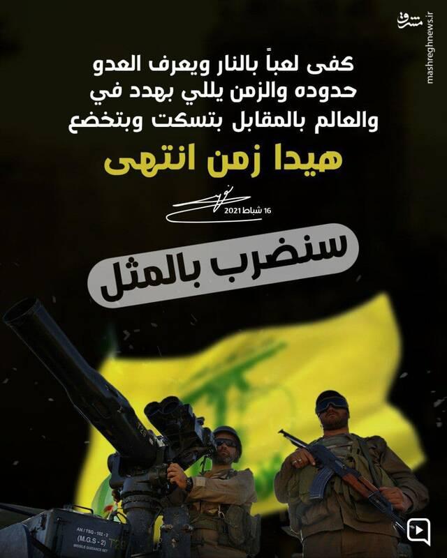 تهدید سیدحسن نصرالله در توییتر لبنان ترند شد
