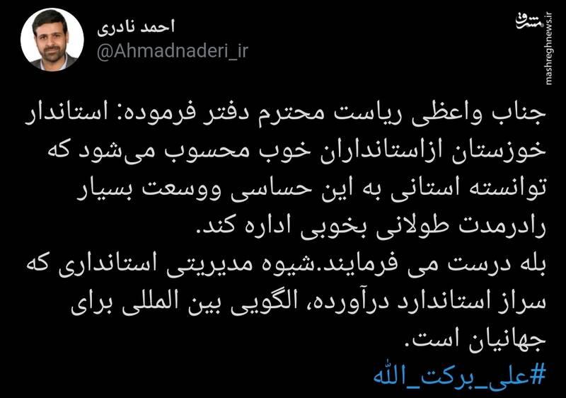 این صحبتهای واعظی به گوش خوزستانیها نرسد!