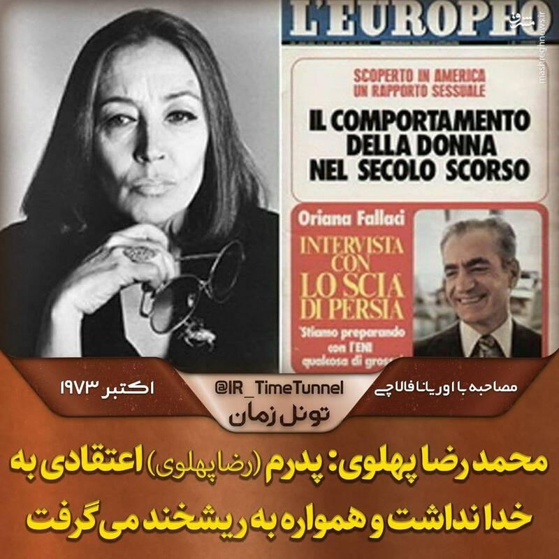 محمدرضا پهلوی: پدرم اعتقادی به خدا نداشت