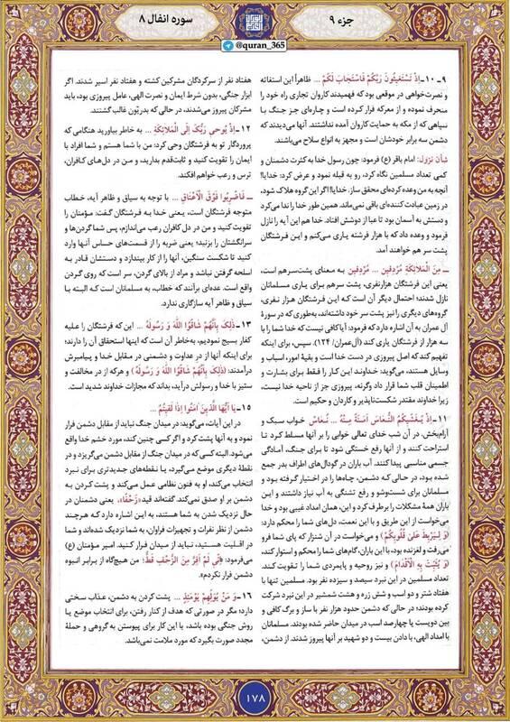 """شروع صبح با """"قرآن کریم""""؛ صفحه ۱۷۸+صوت"""