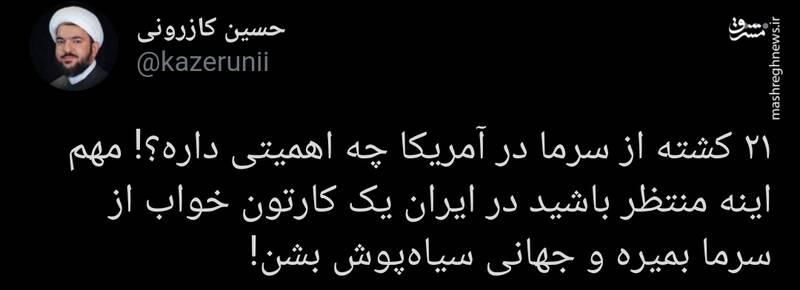 مهم اینه که در ایران یک کارتنخواب از سرما بمیره!