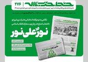 خط حزبالله ۲۷۶ / نور علی نور
