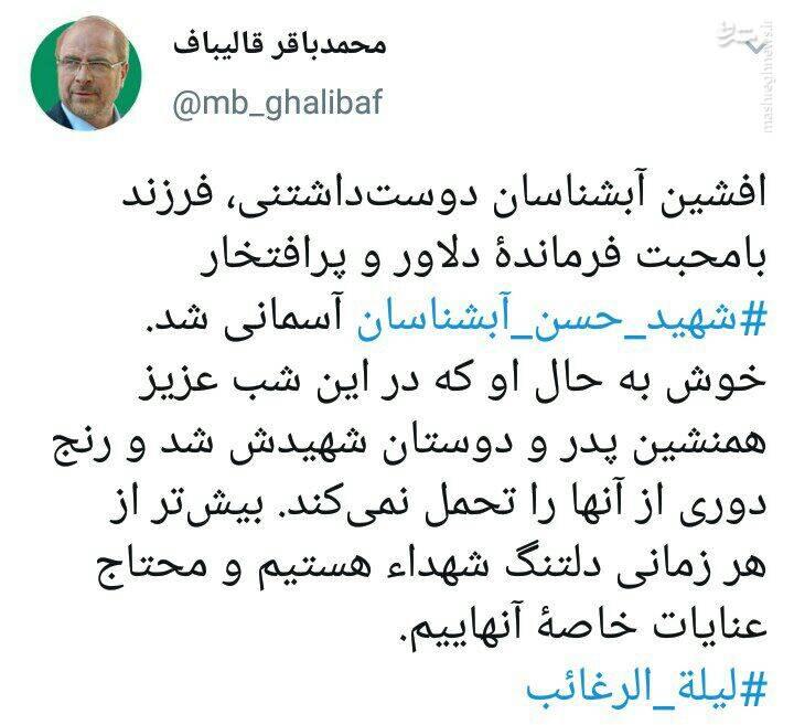 پیام تسلیت قالیباف در پی در گذشت فرزند شهید آبشناسان