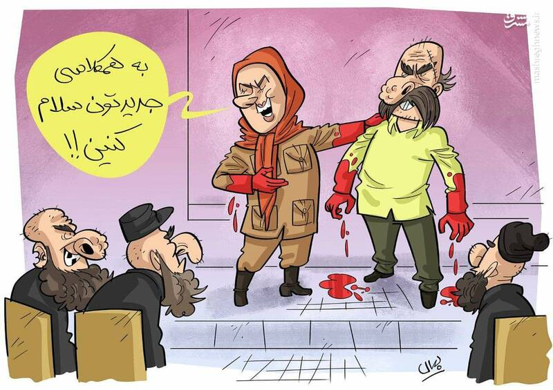 همکلاسی جنایت +کاریکاتور
