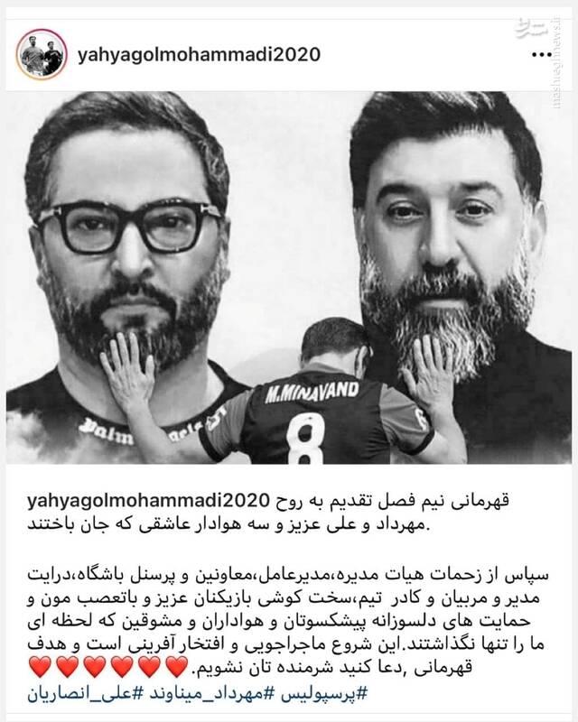 پست اینستاگرامی یحیی گلمحمدی پس از قهرمانی نیم فصل