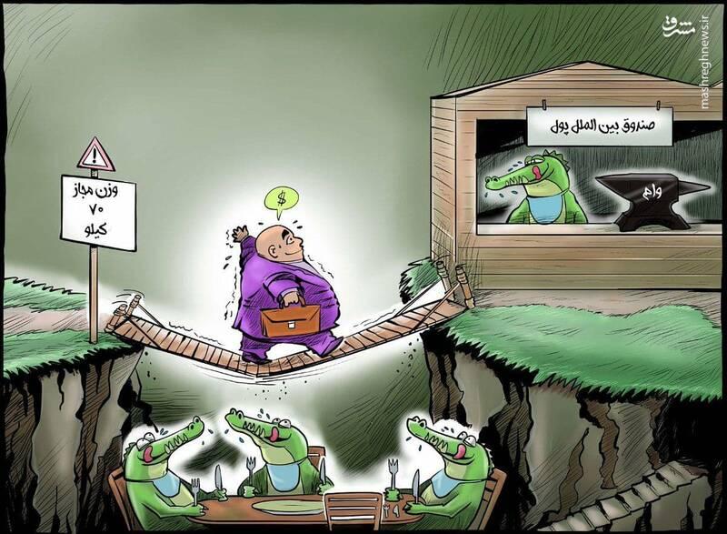 وقتی کروکدیل صندوقدار بانک میشود! +کاریکاتور