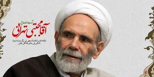 آقا مجتبی تهرانی: خود را در دنیا تطهیر کنید تا در آخرت گرفتار نشوید + فیلم