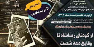 نمایشگاه مجازی کتاب «تاریخ معاصر» آغاز به کار کرد