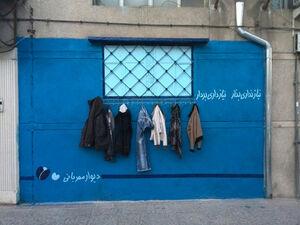 یه نوع دیگه از دیوار مهربانی+ عکس